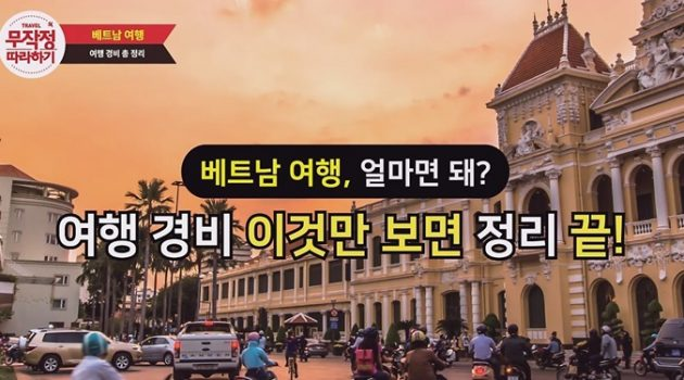 베트남 여행, 얼마면 돼? 여행 경비 이것만 보면 정리 끝!