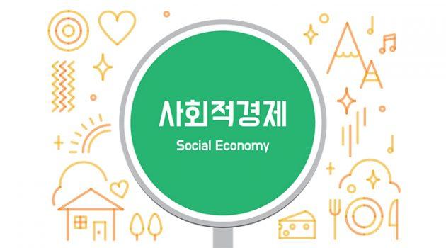 이로운넷이 뽑은 '2020 사회적 경제 이슈 키워드 10'