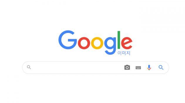 구글 이미지 검색을 위한 디자인 최적화 방법 4가지