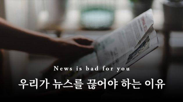 가짜뉴스가 문제라고? 아니, 그냥 뉴스가 문제다