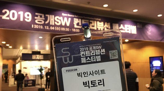 2019 SW 콘퍼런스 KOSSCON 빅데이터 강연 현장에 가다 上