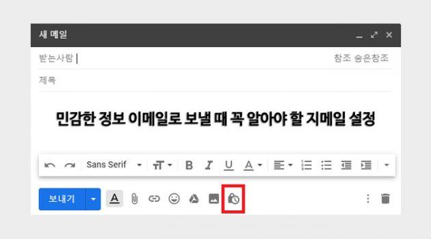 민감한 정보 이메일로 보낼 때 꼭 알아야 할 지메일 설정 방법
