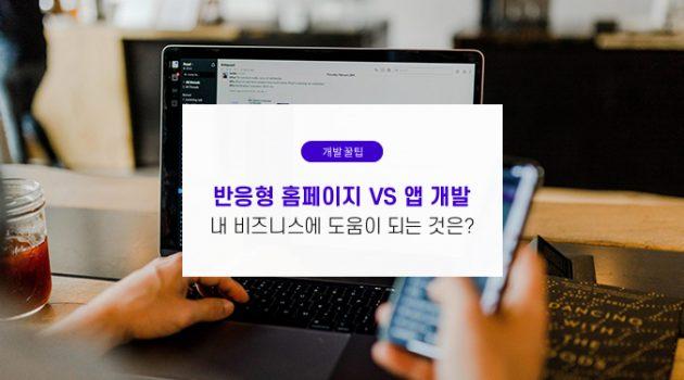 반응형 웹사이트 VS 앱 개발: 내 비즈니스에 도움이 되는 것은?