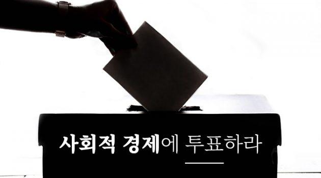 """""""사회적 경제에 투표하라!"""" 21대 총선에 제안하는 '10대 공약'"""