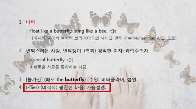 Butterfly의 다른 의미, 알고 계셨나요?