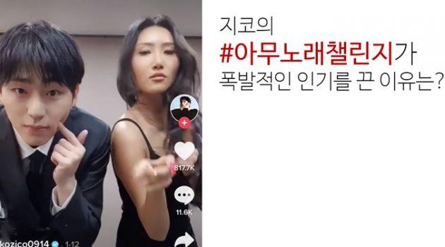챌린지 문화를 선도하는 틱톡, '밈'으로 MZ세대와 새로운 문화 열어