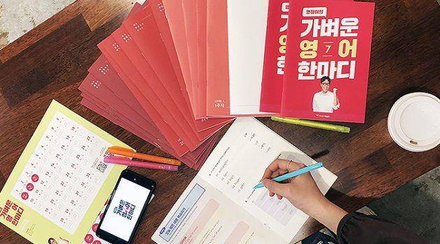 260억 매출 패스트캠퍼스, 1대1 영어에 이어 초저가 외국어 학습지 '가벼운 학습지'를 내놓은 이유는?
