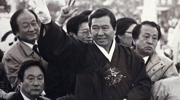 금태섭 의원의 경선 탈락을 보며: 김대중 대통령과 호남 유권자 이야기