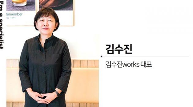 SPC 공채 1기 마케터, 브랜드를 살리는 구원투수가 되기까지: 김수진 '김수진works' 대표 인터뷰