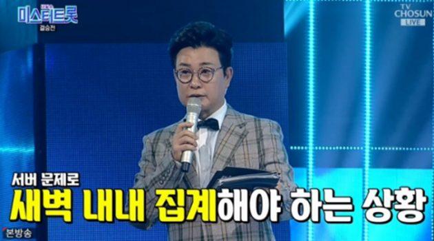 """""""미스터트롯 우승자 발표 연기"""" 개드립 모음"""