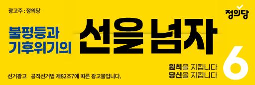 선거광고 기호6 정의당 평등하고 정의로운 나라