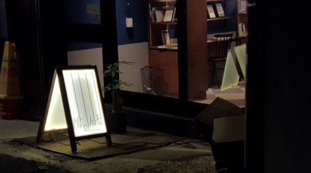 '두 손 가득 책을 들고나가게 하는 마력'의 동네 서점, 밤의 서점