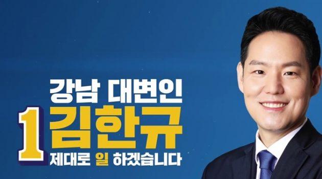 노무현, 김부겸처럼 험지 도전하는 정치인이 되고 싶다: 더불어민주당 강남병 국회의원 후보 김한규 인터뷰