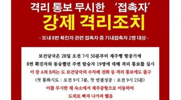 제주도민들이 '강남유학생 모녀 1억 3천만 원 소송'을 찬성하는 이유