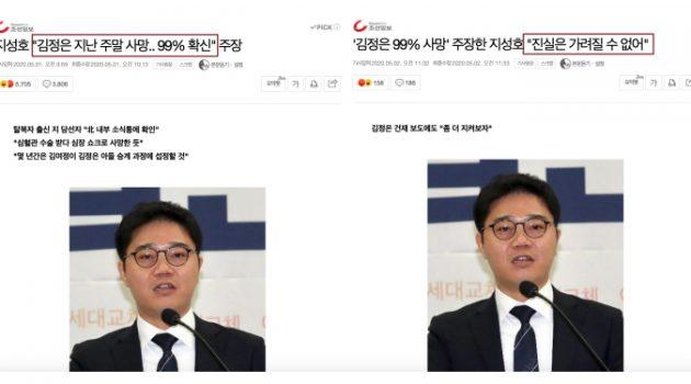 99% 사망했다는 '김정은' 살아 돌아오니, 오히려 정부 탓하는 미래통합당
