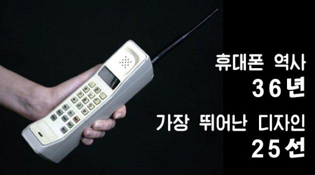 휴대폰의 역사 36년, 가장 뛰어난 디자인의 휴대폰 25선 모음