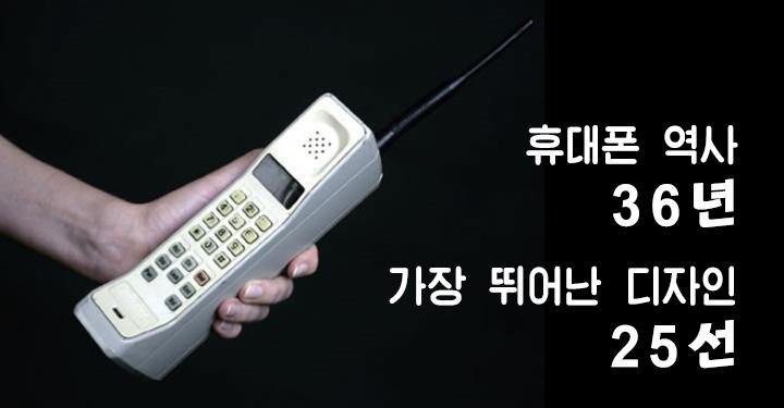 휴대폰 음악