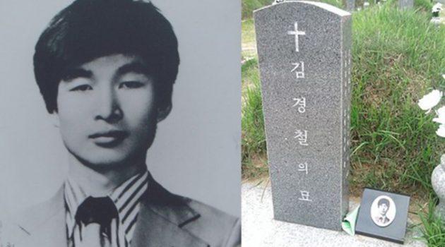 5·18 최초 사망자가 경찰? 공수부대원에게 맞아 죽은 청각장애인 '김경철'