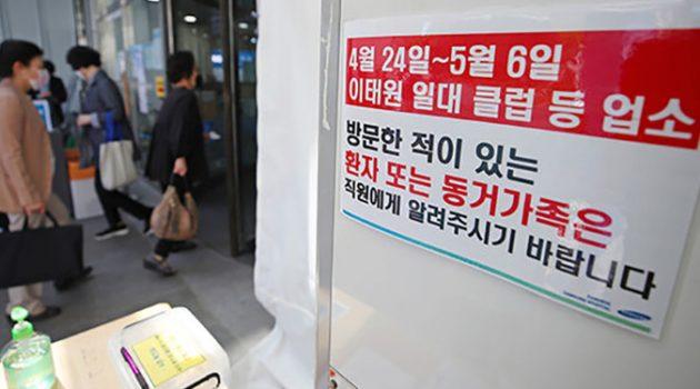 이태원 클럽 사태와 한국이 만드는 미래