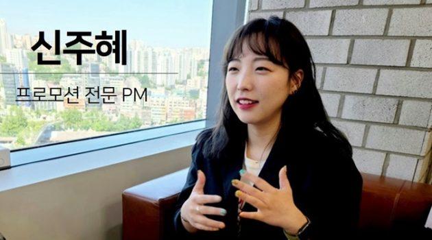 프로모션, 할인만 하면 망한다: 프로모션 전문PM 신주혜 매니저 인터뷰