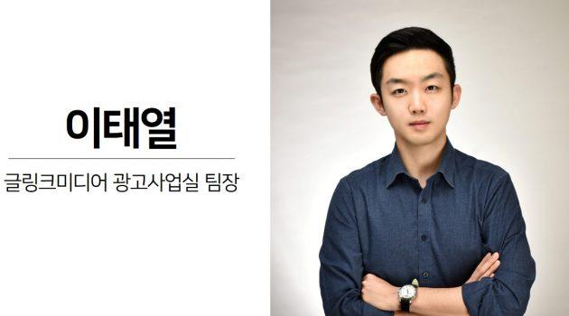 GA로 고객의 행동과 취향을 따라가 보자: 구글 광고 전문가, 글링크미디어 이태열 팀장 인터뷰