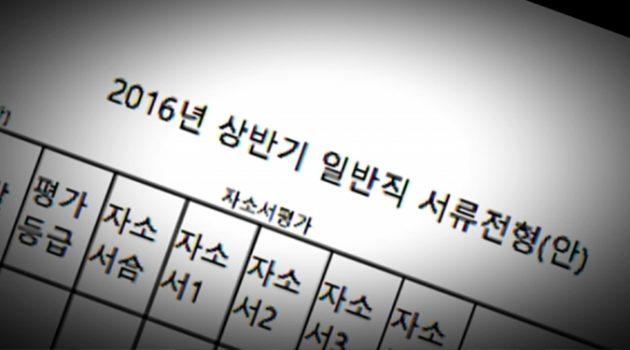 한국에서 공채는 조직의 근간처럼 여겨진다