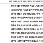 '검언유착' 수사를 막장 드라마로 만드는 조선일보