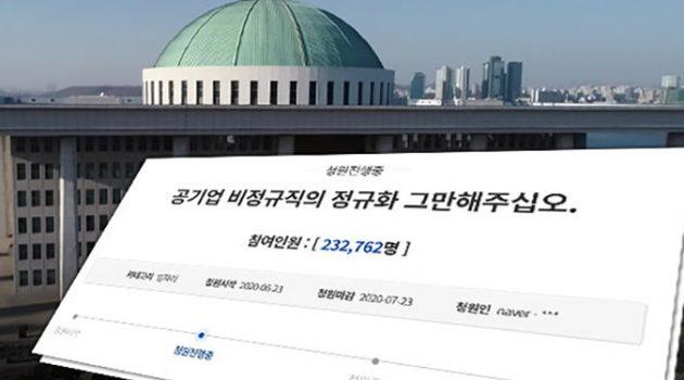 '인천국제공항'이라는 신분은 얼마나 공정한가?