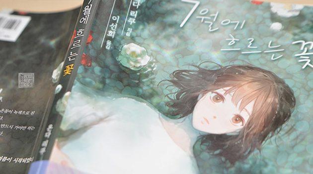 온다 리쿠의 기묘한 여름 소설 『7월에 흐르는 꽃』