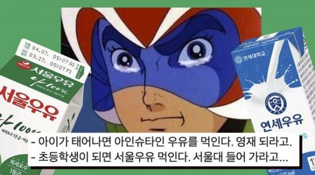 서울우유 마시면 서울대 가나요? 캠퍼스 우유 BEST 4