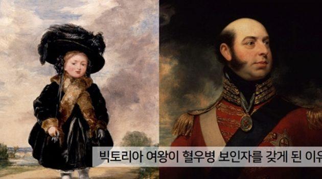빅토리아 여왕의 후손들은 어떻게 혈우병을 얻게 된 걸까?