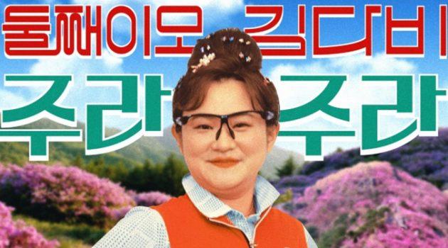 김신영의 '정오의 희망곡' 10주년을 축하하며: 좋은 희극인은 언제나 투명하다