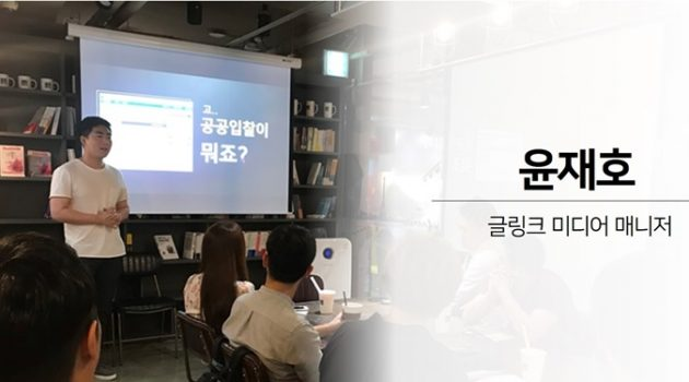 정부 예산으로 사업하기, 당신만 모르는 기회가 있다: 글링크 미디어 윤재호 매니저 인터뷰