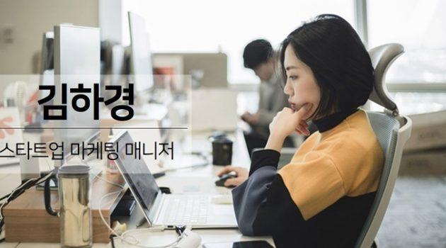 [밀레니얼 일잘러 인터뷰#3] '데이터 보는 마케터'와 '마케팅 분석가' 사이에서: 마케터 김하경 인터뷰