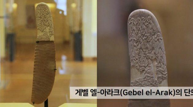 아무도 관심 없을 이집트 유물 이야기 #1 : 게벨 엘-아라크의 단도