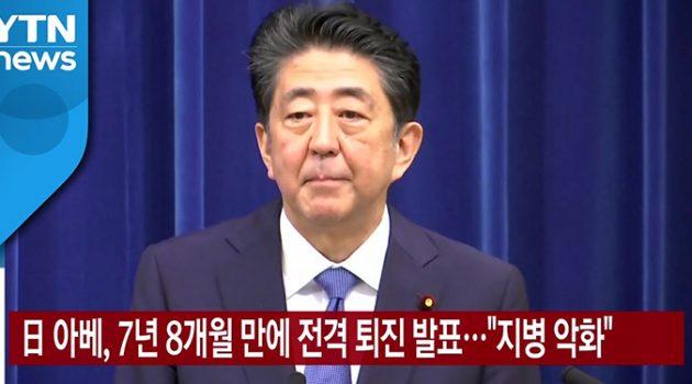 일본 헌정사 연속 재임 최장수 총리 아베 신조의 레거시