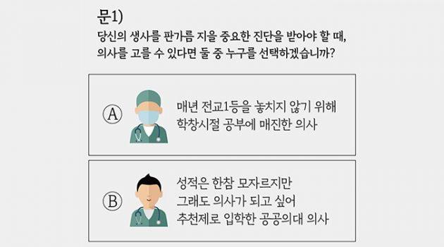 """의협 홍보물 """"의사를 고를 수 있다면 누구를 선택하겠습니까?"""" 트윗 모음"""