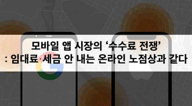 모바일 앱 시장의 '수수료 전쟁', 임대료를 안 내는 온라인 노점상과 같다
