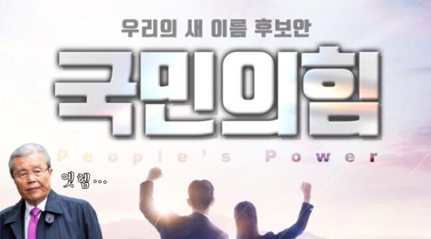 김종인이 새 당명으로 '국민의 힘'을 선택할 수밖에 없는 이유