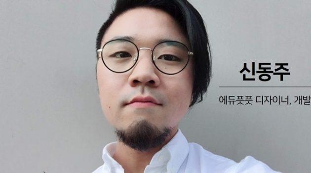 개발자가 된 디자이너, 홀로 교육 사이트를 만들기까지: 개자이너/디발자 신동주 인터뷰