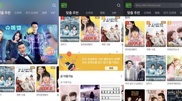 중드 덕후의 아이치이 입사기 2탄 : iQIYI의 한국어 운영 담당자가 되다!