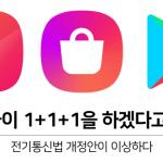 구글에 앱 내려면 원스토어로도 내라? 네이버+통신3사만 편드는 '이상한 전기통신법 개정안'