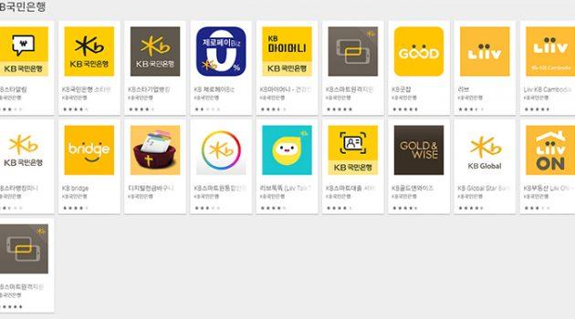 은행 앱만 열면 화가 난다