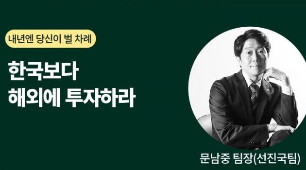 한국보다 해외에 투자하라: 문남중 대신증권 리서치센터 팀장 인터뷰