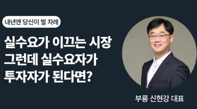 이제는 상승 후반장, 차분하게 시장을 보자: 부룡 신현강 대표 인터뷰