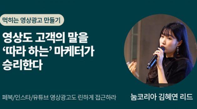 페북·인스타·유튜브 영상광고도 린하게 접근하라: 눔코리아 김혜연 크리에이티브 리드 인터뷰