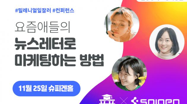 흔한 '작은 모임'에서 페이스북이 초청하는 커뮤니티가 되기까지: 스여일삶 김지영 대표 인터뷰