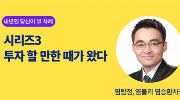 투자, 할 만한 때가 왔다 : 이베스트투자증권 염승환 차장 인터뷰