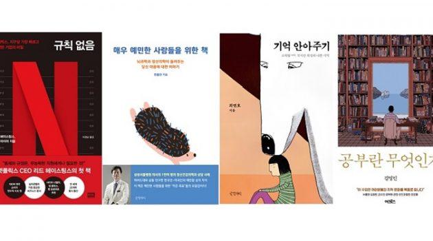 어제의 나보다 오늘 더 성장하기 위한 추천 책 4권