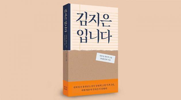 네 번의 성폭력, '그래도 되기' 때문이었다: 『김지은입니다』